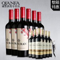 买1箱送1箱 智利原瓶进口红酒干红葡萄酒整箱装 阿吉雷酒庄