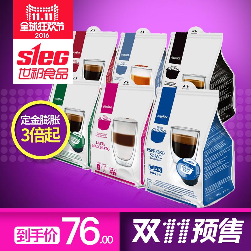 意大利GIMOKA意沫咖咖啡胶囊兼容DolceGusto多趣酷思 6口味选3款图片