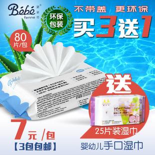 婴姿坊婴儿湿纸巾80抽无盖湿纸巾婴儿手口湿巾植物纤维3包包邮