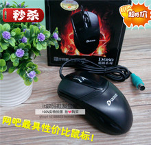 Quality goods total optimal D080 blue fox cable Internet cafes dedicated game with heavier pieces of optical mouse wholesale