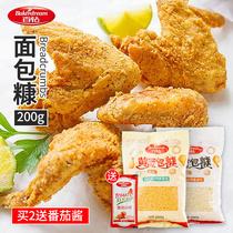 百钻面包糠炸鸡排裹粉 面包屑渣鸡腿猪排炸鸡粉 白黄色面包康200g