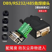 串口头DB9免焊接头 插头9针转接线端子RS232接头COM口485公头母头