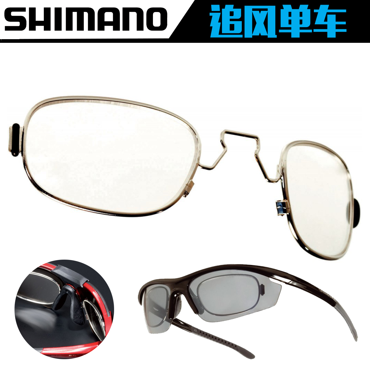 ca7eae9c9b8 New authentic Shimano Shimano Rx Clip cycling glasses frame myopia. Loading  zoom