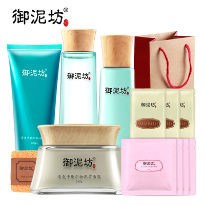 Royal Square mud fresh oil control mud mask Skincare lotion oil control shrink pores and blackhead cosmetic