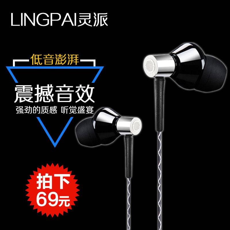 灵派 LP80 手机耳机通用运动耳机入耳式重低音线控电脑耳机带麦