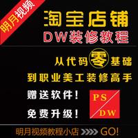 店铺dw装修视频教程全套学习PS美工装修特效代码培训教程