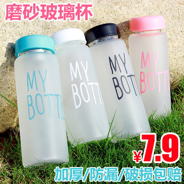 韩国my bottle玻璃杯便携随手磨砂水杯学生男女士带盖柠檬茶杯子
