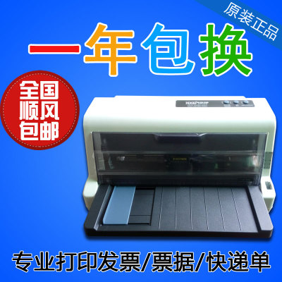 National free shipping in the dot matrix printer flat tax invoice 625K2 Delivery express a single printer push