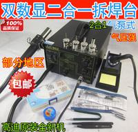 正品高迪952 双数显热风枪焊台二合一 调温热风枪拆焊台 焊接工具