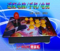 游戏手柄安卓手机拳皇街机 电视小米盒子小鸡模拟器 电脑游戏摇杆