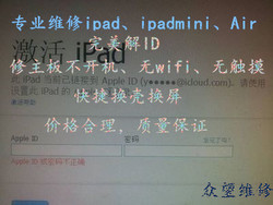 维修iPad全系列iPad4 6 Air mini 2 3 iPod touch5 解Id锁 换屏