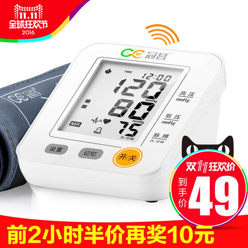 冠昌家用上臂式全自动语音大屏幕电子量血压计测量仪器测量计测压