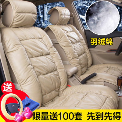 The new winter car seat cushion down GM Excelle Yuet Teana Sylphy CRV Sagitar Tiguan car mats
