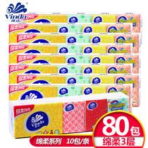维达手帕纸海绵宝宝家用3层无香纸巾面巾纸餐巾纸卫生纸抽8组80包