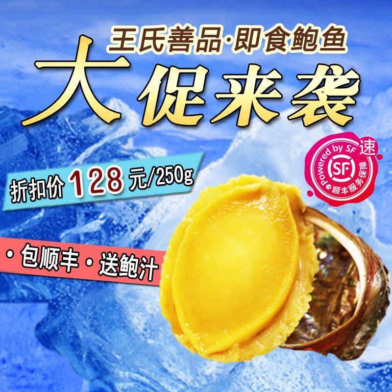 王氏善品【即食鲍鱼】8只250g包顺丰送鲍汁大连海鲜水产野生干鲍