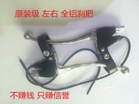 电动三轮车刹把刹车手柄断电开关电动自行车电瓶车闸把手把改装件