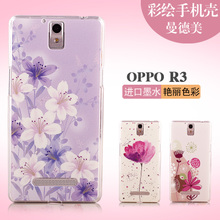 Opr7007 following opopr7007 mobile phones set opr7005 opopr3 mobile phone protection shell shell