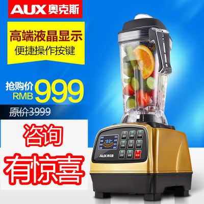 AUX / Oaks 20B broken cooking machine multifunction household electric high-end smart vegetable conditioning machines