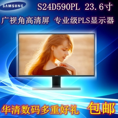 Samsung S24D590PL 23.6-inch wide viewing angle, high-definition screen display professional-grade PLS