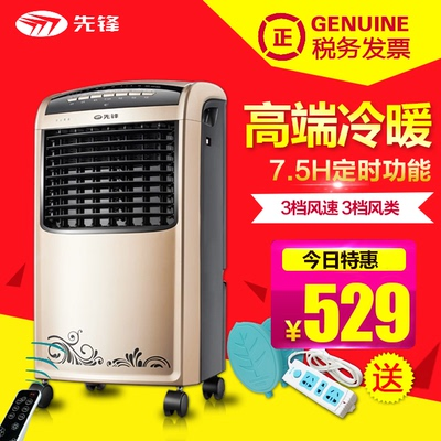 Pioneer DG1105 dual heating and air-conditioning fan chiller chiller cooling fan remote control air-conditioning fan free shipping