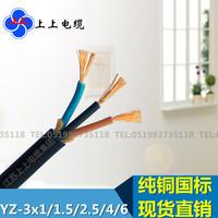 上上电缆YZ 3芯1/1.5/2.5/4/6平方国标纯铜护套线防水耐磨橡皮线