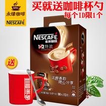 正品 雀巢1+2特浓三合一速溶咖啡粉13g*90条盒装1170g 日期新鲜
