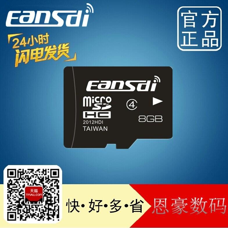 安士迪8g手机内存卡TF卡8g TF卡MicroSD8G储存卡 8G正品包邮