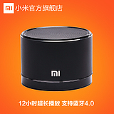 Millet flagship store small steel gun Bluetooth wireless portable mini stereo subwoofer speaker phone car call