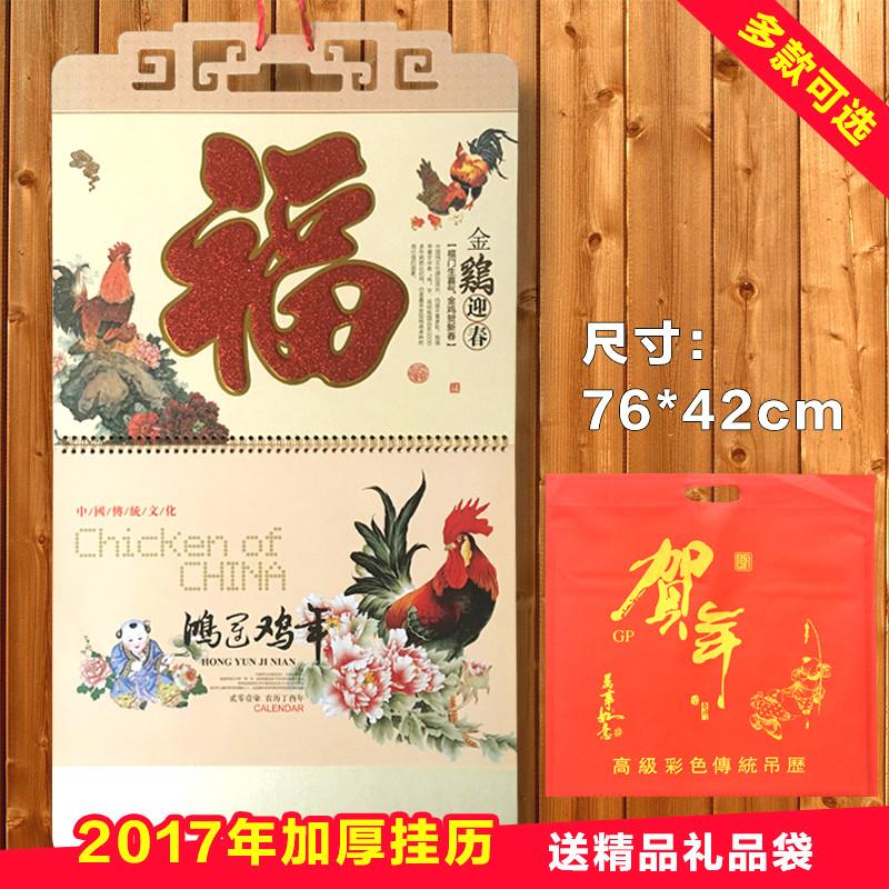 2017鸡年挂历定制公司企业广告挂历年历日历月历福字年历定做印刷