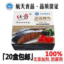 10盒包邮20盒送2 比奇盖饭茄汁鲱鱼罐头85g克 即食海鲜航天食品