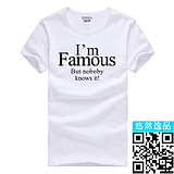 我很有名只是没人知道 i am famous but nobody knows it 男女T恤