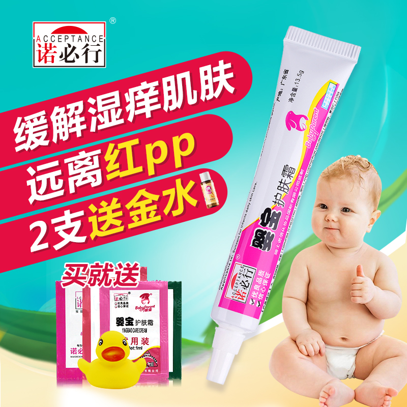 诺必行婴宝护肤霜13.5g 婴儿红屁屁护臀膏宝宝湿痒特护膏无激素