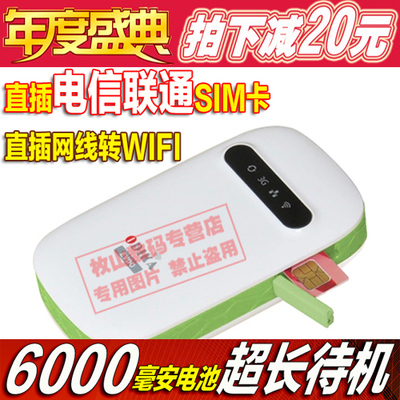 Wo Dika telecommunications network card Unicom 3g wireless router sim card dual-line portable mobile wifi