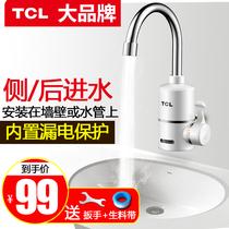 TCL TDR-30AC电热水龙头 即热式厨房快速加热 速热电热水器侧进水