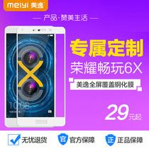 美逸 荣耀6X钢化膜 全屏覆盖手机保护贴膜