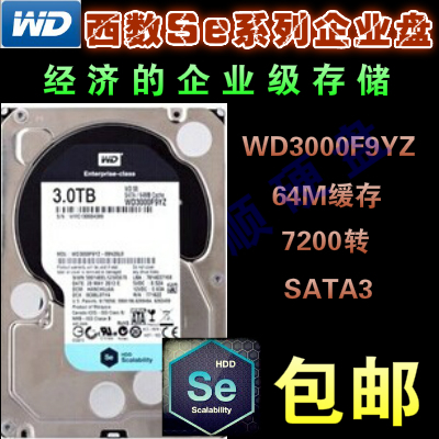 Licensed WD / WD enterprise-class hard drives WD3000F9YZ 3T 3T black disk SATA3 64M cache