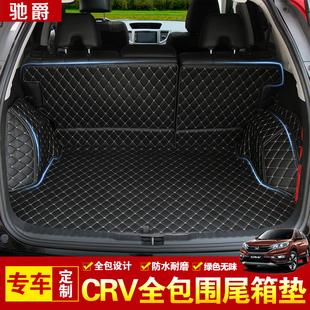 专用 于2016crv后备箱垫东风本田12-16款全包围尾箱垫子内饰改装
