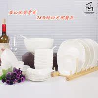 唐山纯白骨瓷套装28头方形餐具 碗碟盘勺套碗乔迁结婚送礼包邮
