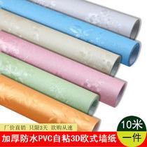 3d立体墙贴加厚防水PVC墙纸自粘壁纸欧式温馨卧室背景墙客厅贴纸