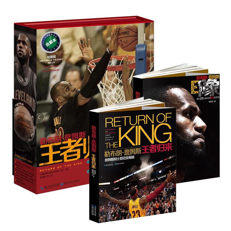 现货正版包邮 勒布朗詹姆斯 NBA篮球明星传记书籍 詹姆斯传记自传 球迷典藏作品