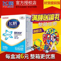 6盒特价飞鹤奶粉星阶优护3段星飞帆幼儿配方牛奶粉盒装400g