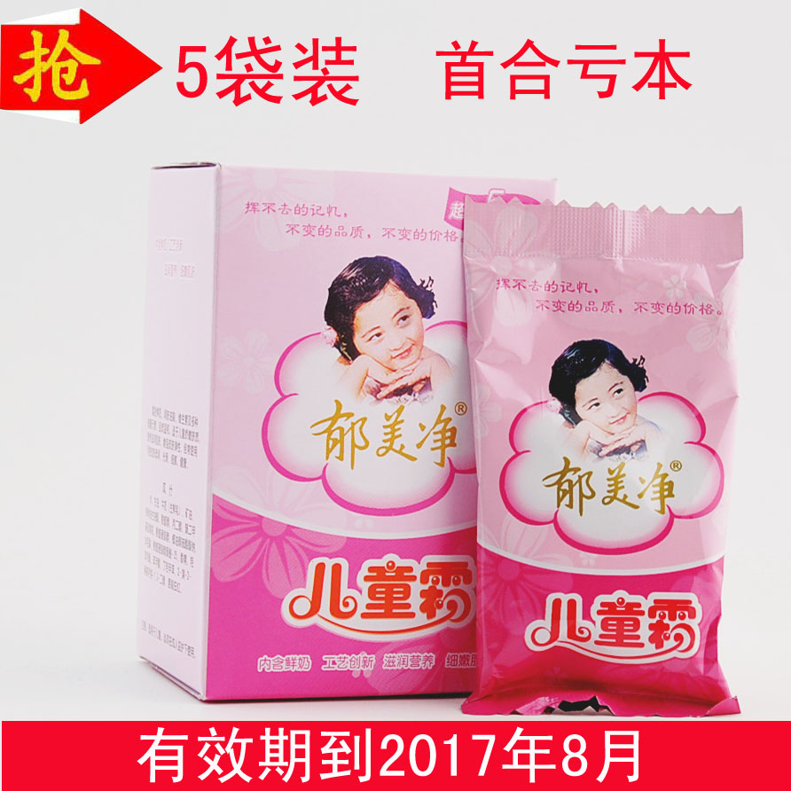 Yumeijing children cream supermarket bags loaded 25g5 baby milk ringworm eczema moisturizing effects without hormones wholesale