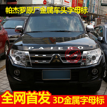 The pajero V97 engine cover letters Car stickers Original word mark modified logo badge machine
