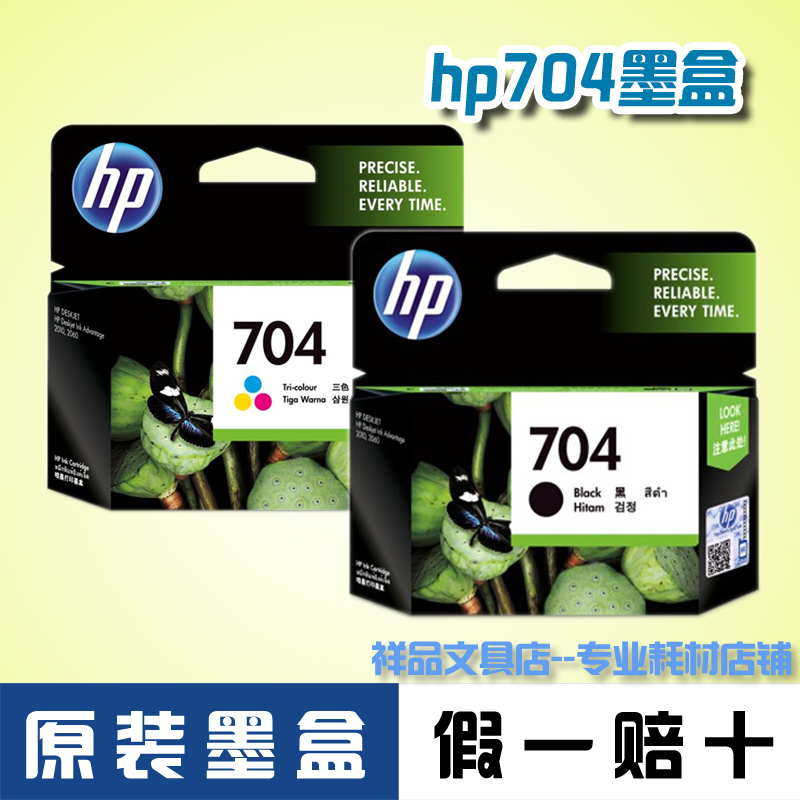 原装墨水HP704黑色HP Deskjet Ink Advantage 2010惠普打印机墨盒