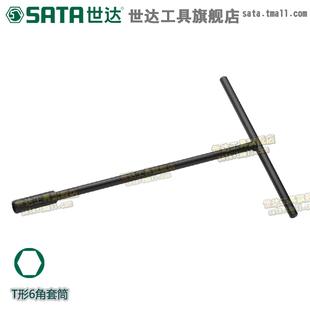 世达五金工具SATAT形丁字6角长套筒T型套筒扳手六角 -12