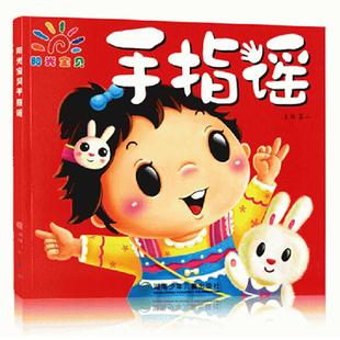 阳光宝贝 手指谣 0-1-2-3岁儿歌童谣 彩图注音版 亲子游戏动作歌谣 幼儿童书籍 幼儿园教学图书 亲子读物益智游戏
