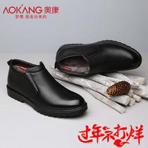 奥康棉鞋男士冬季中老年人男鞋爸爸鞋冬天加绒加厚保暖老人棉皮鞋