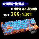 Free shipping 87 key mechanical keyboard backlight game no red black and green cherries axis Darfur excellent mechanic alloy version