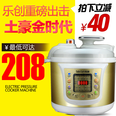lecon / music creators LC90B1S perfect rice cooker electric pressure cookers, pressure cookers appointment genuine 5L l