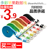 Apple iphone4 data lines 4s 5 5s 5c 6 6plus phone USB charger cable extension noodles